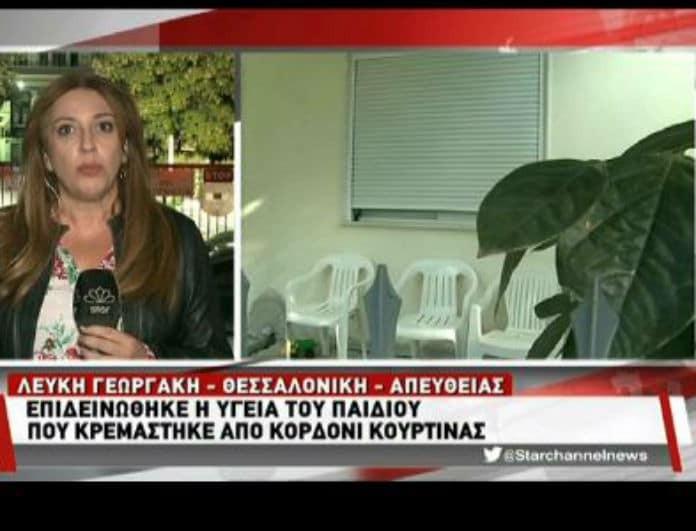 Θεσσαλονίκη: Ιδιαίτερα κρίσιμη η κατάσταση του 2χρονου που κρεμάστηκε κατά λάθος με το κορδόνι της κουρτίνας! (βίντεο)