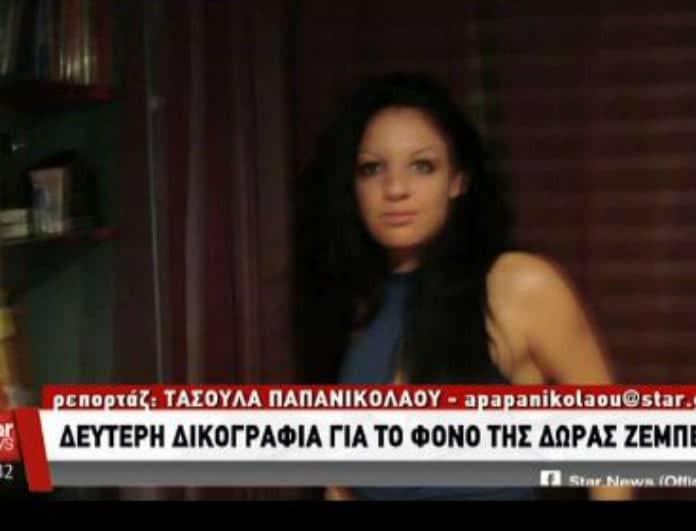 Δώρα Ζέμπερη: Και δεύτερη δικογραφία για τον θάνατο της! Τι υποστηρίζει η μητέρα της με την καταγγελία που έκανε; (βίντεο)