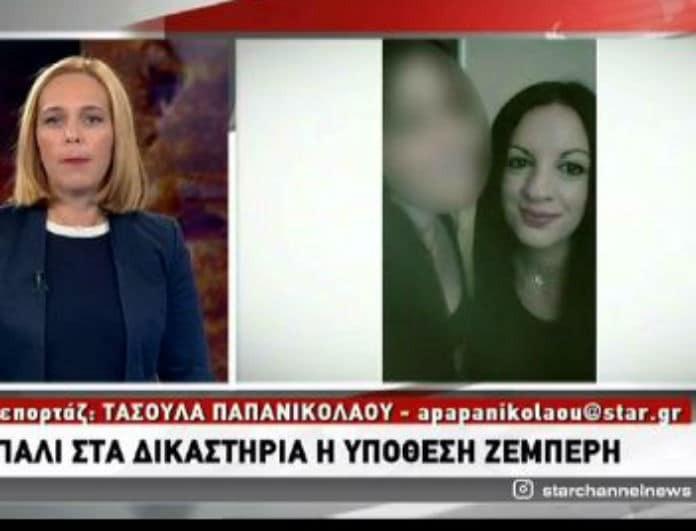 Δώρα Ζέμπερη: Ξανά στα δικαστήρια η μητέρα της! Τι συνέβη με τον ιερέα μέσα στο νεκροταφείο; (βίντεο)