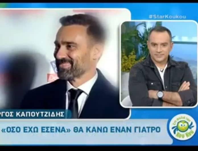 Γιώργος Καπουτζίδης: Οι πρώτες δηλώσεις για τη νέα εκπομπή στον ΣΚΑΙ! (Βίντεο)