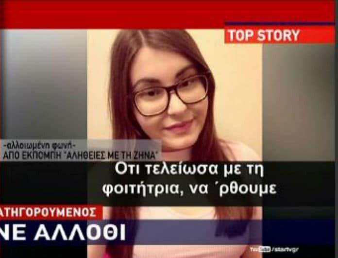 Ελένη Τοπαλούδη: Έγινε η άρση απορρήτου στο τηλέφωνο της φοιτήτριας! Τι έδειξαν τα αρχεία; Η κλήση που προκαλεί εντύπωση! (βίντεο)