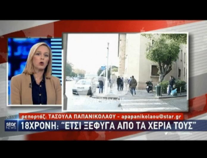 Ελένη Τοπαλούδη: Σοκάρει η νέα έκθεση ειδικού! Τα χτυπήματα που έφερε η φοιτήτρια και η συγκλονιστική μαρτυρία!