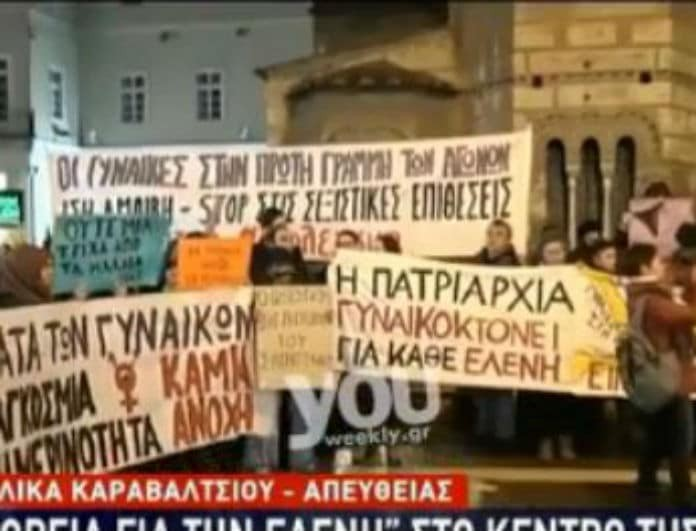 Πορεία για την δολοφονία της Ελένης Τοπαλούδη στο κέντρο της Αθήνας - Οι πρώτες εικόνες! (Βίντεο)