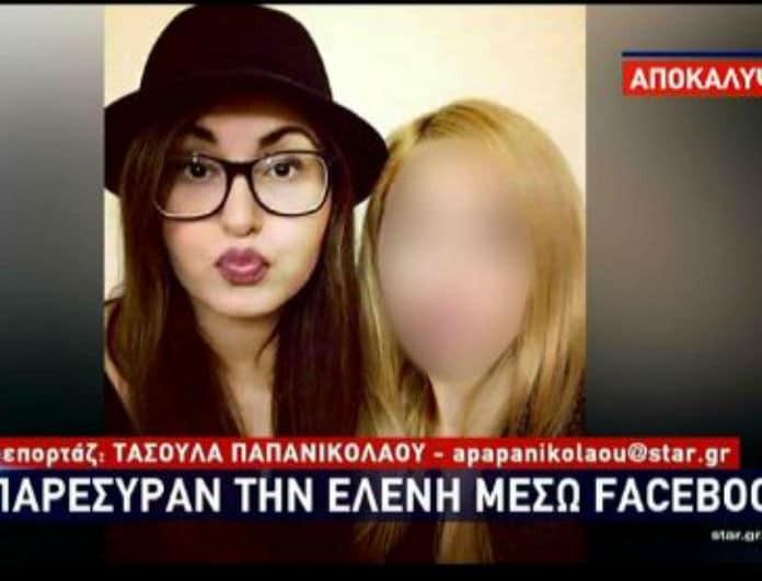 Ελένη Τοπαλούδη: Της έστησαν παγίδα μέσω facebook! - Τι έδειξε το