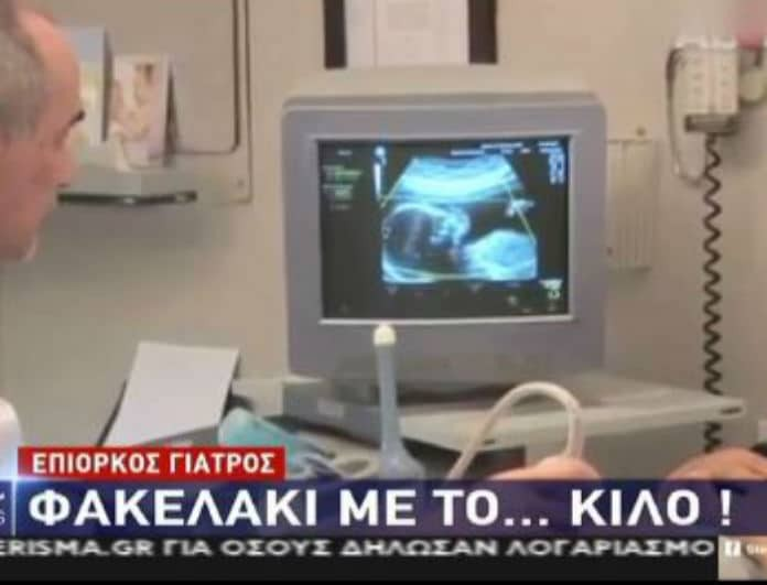 Απίστευτο! Γυναικολόγος ζητούσε φακελάκι ανάλογα με τα κιλά του μωρού! (βίντεο)