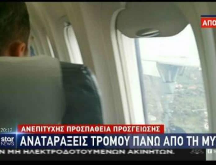 Θρίλερ στον αέρα! Πτήσεις τρόμου πάνω από Θεσσαλονίκη και Μυτιλήνη! (βίντεο)