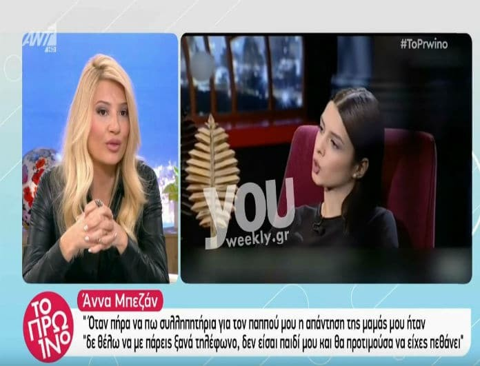 Φαίη Σκορδά: Τρομερές αποκαλύψεις για το ορφανοτροφείο που μεγάλωσε η Άννα Μπαζάν από το GNTM! (Βίντεο)