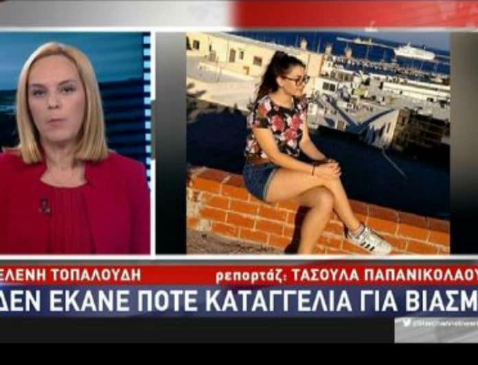 Ελένη Τοπαλούδη: Νέα στοιχεία! Η 21χρονη δεν κατήγγειλε ποτέ βιασμό! Τι είχε πει στους Αστυνομικούς όταν πήγε στο Τμήμα; (βίντεο)