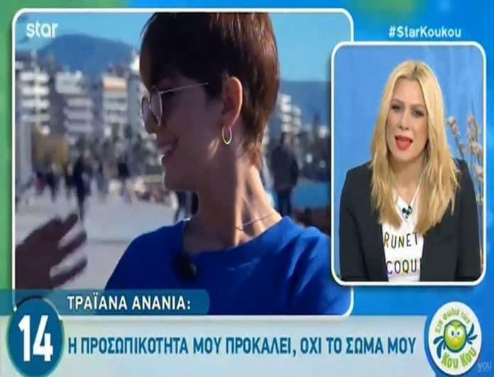 Τραϊάνα Ανανία: Nέες δηλώσεις για το ξέσπασμα στα social media! «Αν πας καλά στα μυαλά σου δεν στέλνεις καλημέρα σε αγνώστους»!