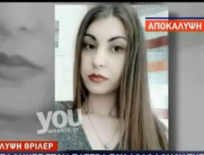 Δολοφονία Ελένης Τοπαλούδη: Ραγδαίες οι εξελίξεις - Η Ελένη κάλεσε τον πατέρα του δολοφόνου της (Βίντεο)