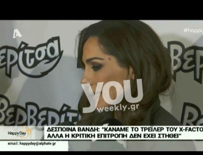 Δέσποινα Βανδή: Οι πρώτες δηλώσεις για το X Factor και η σύνθεση της κριτικής επιτροπής! (Βίντεο)