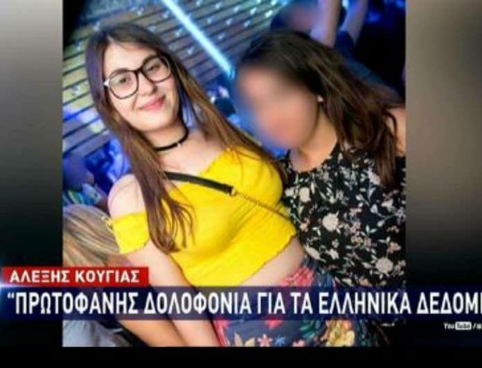Ελένη Τοπαλούδη: Ανατριχιάζουν οι αποκαλύψεις! -