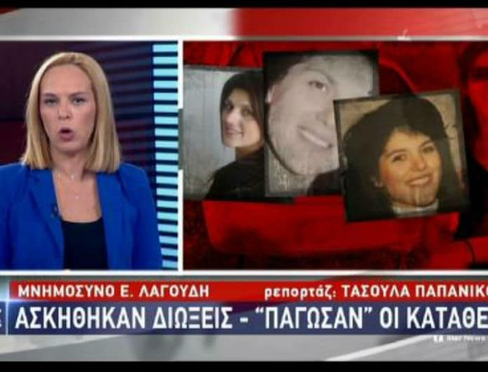 Ειρήνη Λαγούδη: Ένας χρόνος χωρίς απαντήσεις για την δολοφονία της άτυχης μητέρας! - Ετήσιο μνημόσυνο σε στενό οικογενειακό κύκλο... (βίντεο)