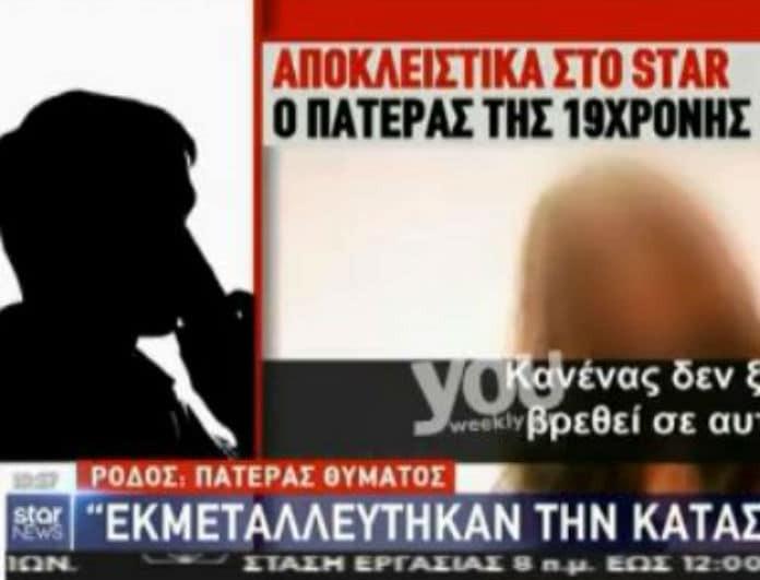Σοκάρει με τις περιγραφές ο πατέρας της 19χρονης που φέρεται να βιάστηκε από τον κατηγορούμενο δολοφόνο της Ελένης Τοπαλούδη! (Βίντεο)