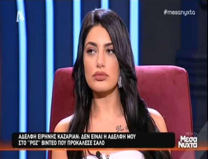 Μαρία Καζαριάν: Τι είπε για το ροζ βίντεο της αδερφής της; (βίντεο)