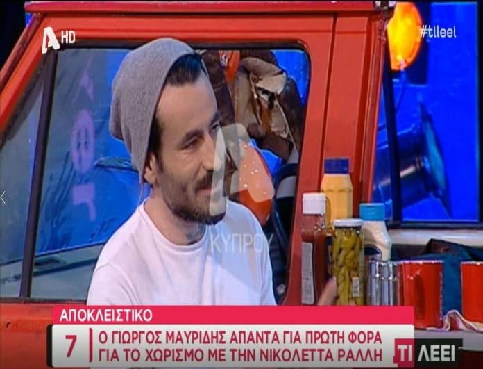 Γιώργος Μαυρίδης: Μιλά για πρώτη φορά on camera για το χωρισμό από τη Νικολέττα Ράλλη! (Βίντεο)