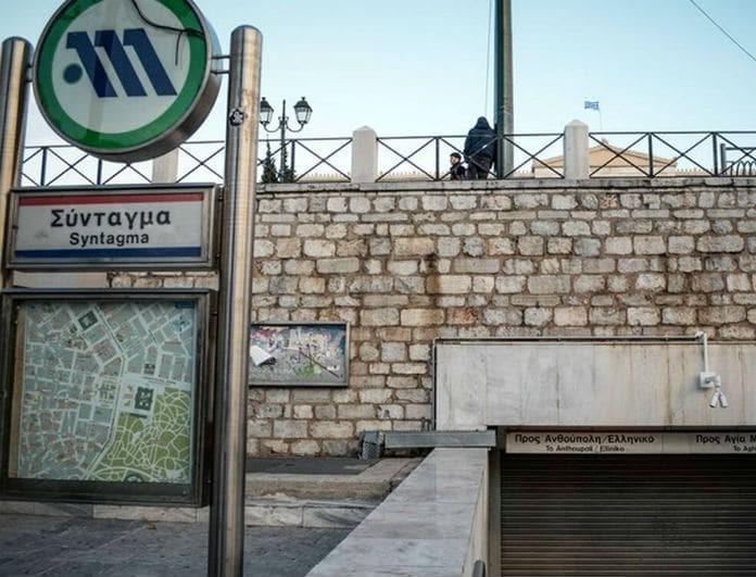 Συμβαίνει τώρα: Έκλεισε ο σταθμός του μετρό