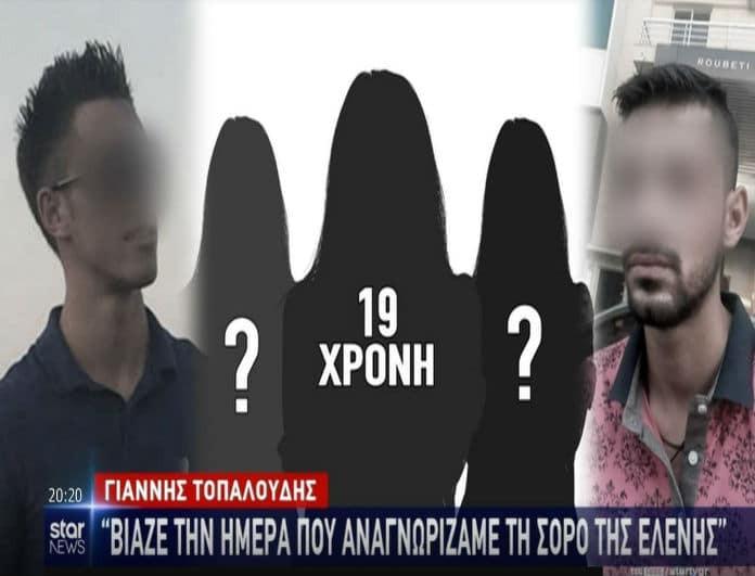 Ρόδος: Ραγδαίες εξελίξεις στο βιασμό της 19χρονης! Συγκλονίζουν οι καταθέσεις! (Βίντεο)