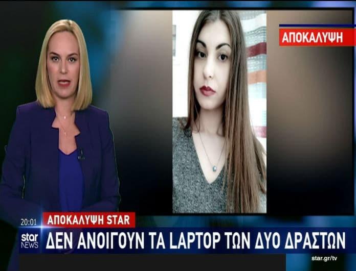 Υπόθεση Τοπαλούδη: Μπλοκαρισμένο το laptop της! Τι αναφέρουν οι αρχές; (Βίντεο)