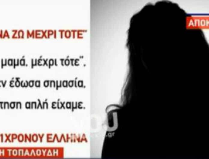 Υπόθεση Ελένης Τοπαλούδη: Συγκλονίζει η μητέρα του Έλληνα κατηγορούμενου - «Ο γιος μου έπαιρνε ναρκωτικά»! (Βίντεο)