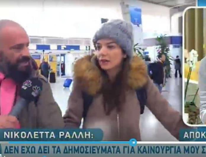 Νικολέττα Ράλλη: Η επική γκριμάτσα και το ύφος της όταν την ρώτησαν για τον χωρισμό της με τον Μαυρίδη! (Βίντεο)