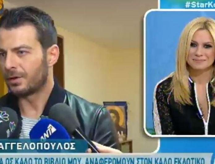 Γιώργος Αγγελόπουλος: Οι πρώτες δηλώσεις για τη νέα σειρά του Γεωργίου! Θα έχει ρόλο κλειδί ή όχι;