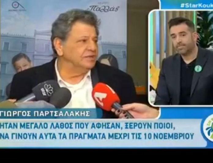 Γιώργος Παρτσαλάκης: Το νέο δημόσιο άδειασμα στον Σεφερλή! «Δεν σεβάστηκε τίποτα»! (Βίντεο)