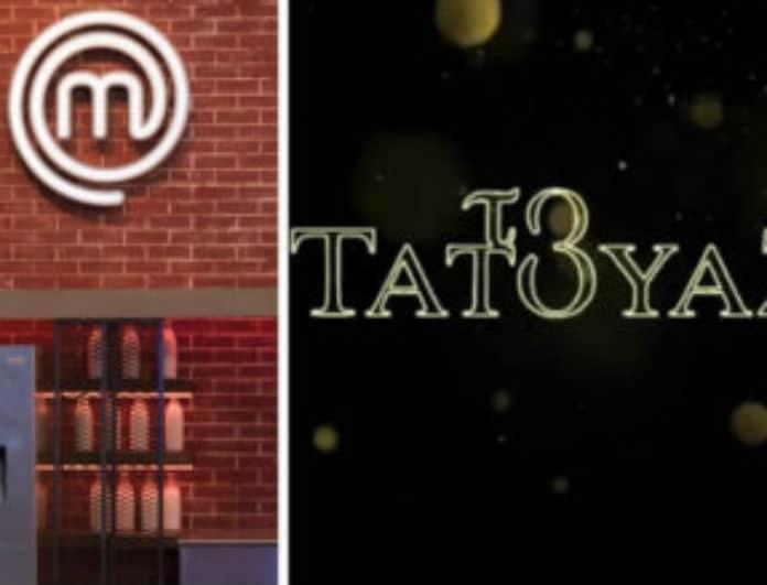 Τηλεθέαση 21/2: Μάχη σκληρή με Master chef - «Τατουάζ» - «Μουρμούρα» - «Μην ψαρώνεις»