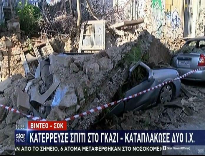 Κατέρρευσε σπίτι στο Γκάζι! Εικόνες που σοκάρουν! (Βίντεο)