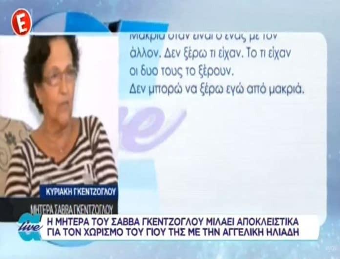 Η μητέρα του Σάββα Γκέντσογλου μιλάει για πρώτη φορά για τον χωρισμό του από την Αγγελική Ηλιάδη! (Βίντεο)