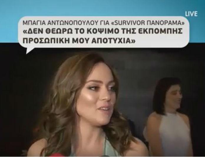 Μπάγια Αντωνοπούλου: «Το Πανόραμα δεν ήταν προσωπική μου αποτυχία! Το Survivor δεν πήγαινε καλά»!