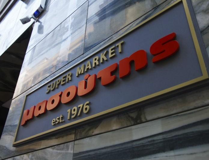 Νέο κατάστημα Μασούτης στην καρδιά της Αθήνας!