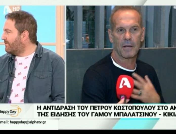 Πέτρος Κωστόπουλος:  Η απίθανη αντίδρασή του για τον γάμο Μπαλατσινού - Κικίλια!