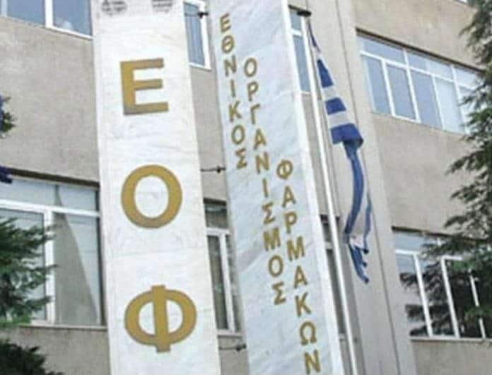 Συναγερμός από τον ΕΟΦ! Προειδοποιεί για επικίνδυνο σκεύασμα αδυνατίσματος!