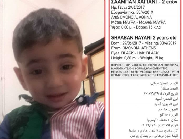 Εξαφανίστηκε 2χρονος στην Ομόνοια! Συναγερμός από την ΕΛ.ΑΣ!