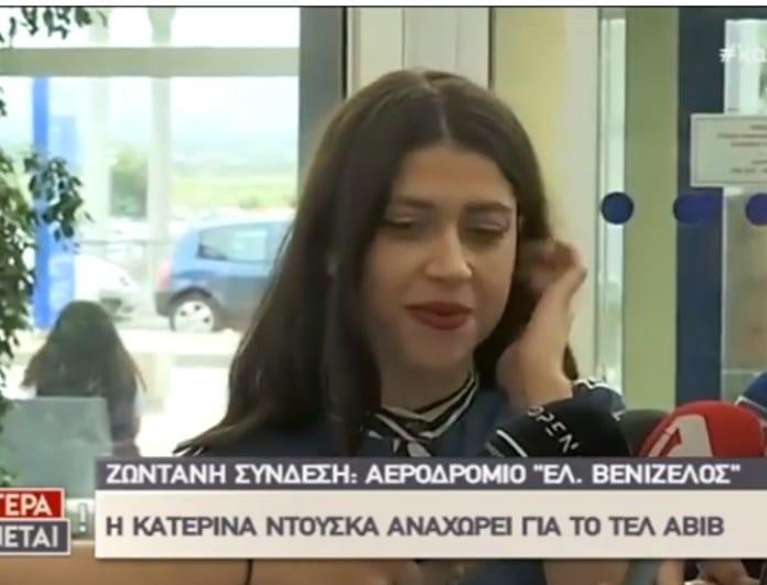 Κατερίνα Ντούσκα: Έφυγε για το Τελ Αβίβ! Το γούρι που θα έχει μαζί της στη Eurovision (Βίντεο)