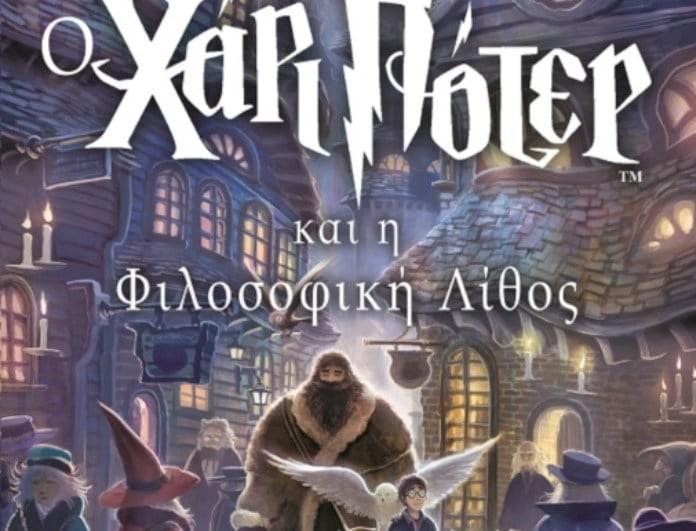 Αν έχεις βιβλίο του Χάρι Πότερ μπορείς να το πουλήσεις 80.000 ευρώ!