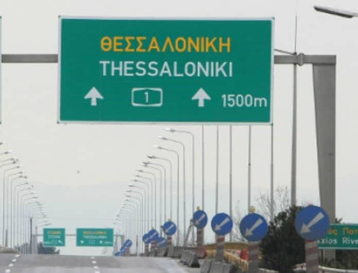 «Κλείνει» η Εθνική Οδός Αθηνών - Θεσσαλονίκης! Τι συνέβη;