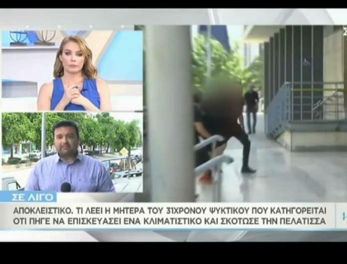 Δολοφονία στην Καλαμαριά: Οι πρώτες δηλώσεις της μητέρας του ψυκτικού! (Βίντεο)