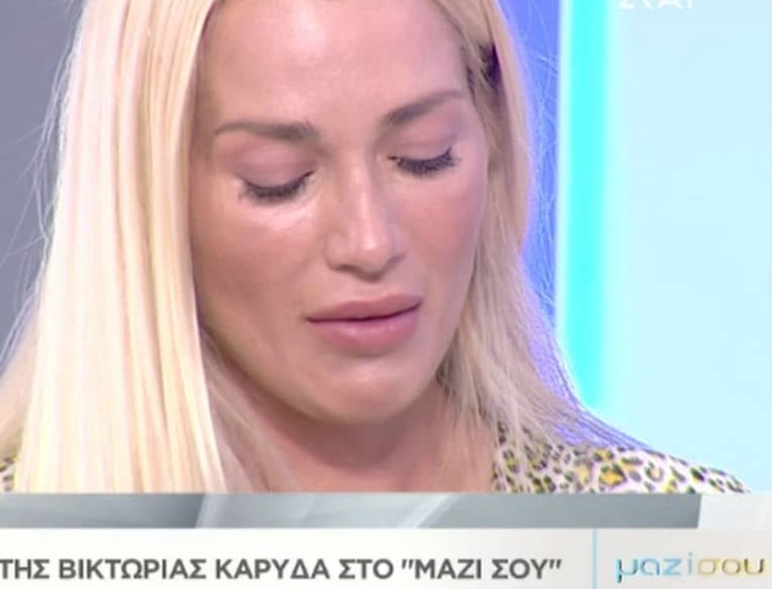 Βικτώρια Καρύδα: Αυτή είναι η αρρώστια που χτύπησε το σπίτι της! Πώς να την προλάβετε;