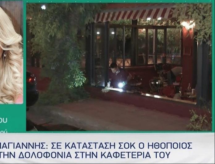 Μάνος Παπαγιάννης: Συντετριμμένος και σοκαρισμένος με την δολοφονία στην καφετέρια του! (Βίντεο)