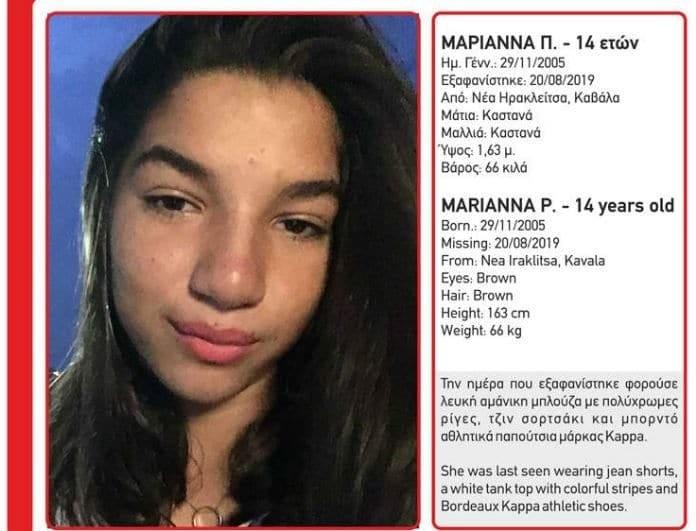 Θρίλερ με την εξαφάνιση της 14χρονης! Κρατείται παρά την θέληση της;
