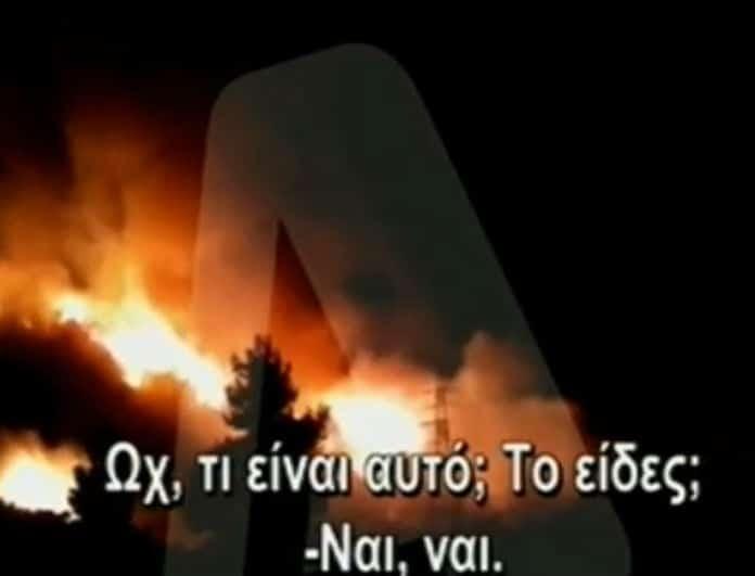Βίντεο σοκ! Η ισχυρή έκρηξη στη φωτιά στον Υμηττό!