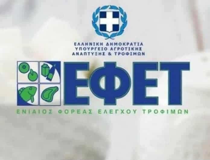 ΕΦΕΤ: Έκτακτη ανακοίνωση για γαλακτοκομικά προϊόντα!