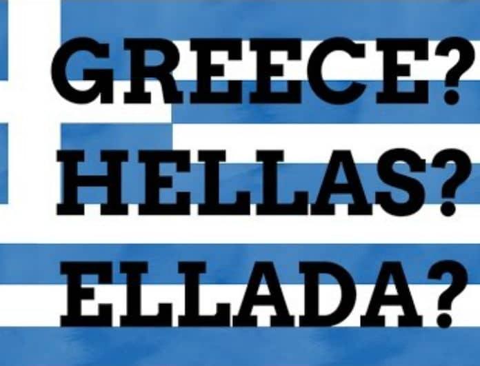Το ήξερες αυτό; Αυτός είναι ο λόγος που στα αγγλικά η Ελλάδα ονομάζεται «Greece» και όχι «Hellas»!