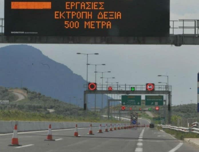 Προσοχή! Κυκλοφοριακές ρυθμίσεις στην Αθηνών-Λαμίας!
