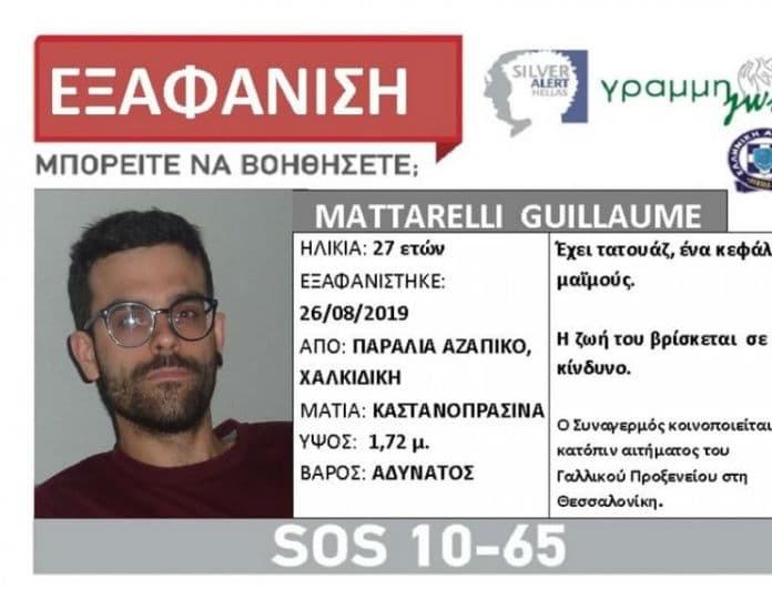 Συναγερμός στην Χαλκιδική! Εξαφανίστηκε 27χρονος! Νέα έκκληση από το Χαμόγελο του Παιδιού για την 14χρονη Μαριάννα!