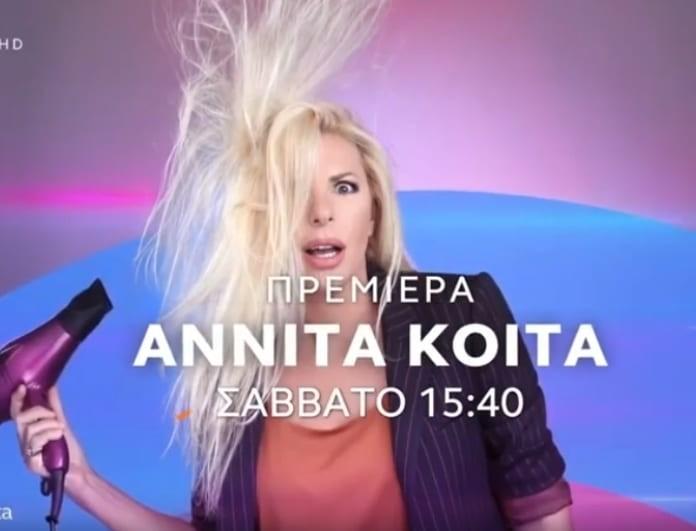Αννίτα Πάνια: Κυκλοφόρησε το trailer της εκπομπής της και τα... σπάει! (Βίντεο)