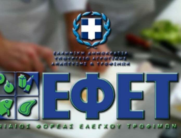 ΕΦΕΤ: Πρόστιμα πάνω από 200.000 ευρώ σε επιχειρήσεις τροφίμων!