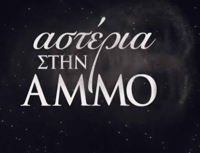 Αστέρια στην Άμμο: Η πρεμιέρα και όλες οι εξελίξεις της εβδομάδας! (15-20/9)!